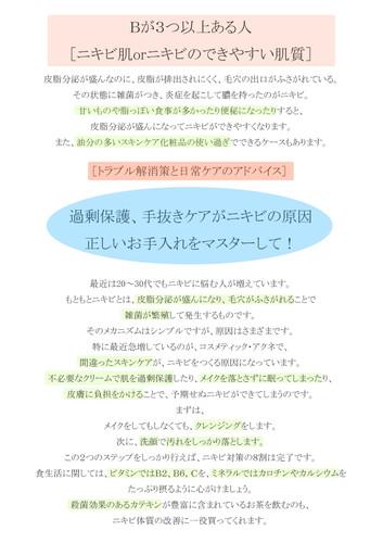 3.Bが3つ以上【ニキビ肌タイプ】