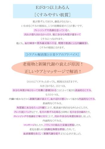 6.Eが3つ以上【くすみ肌タイプ】