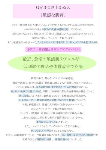 8.Gが3つ以上【敏感肌タイプ】